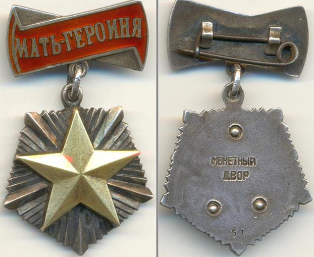 """Medalja """"Nënë Heroinë"""" në Bashkimin Sovjetik"""